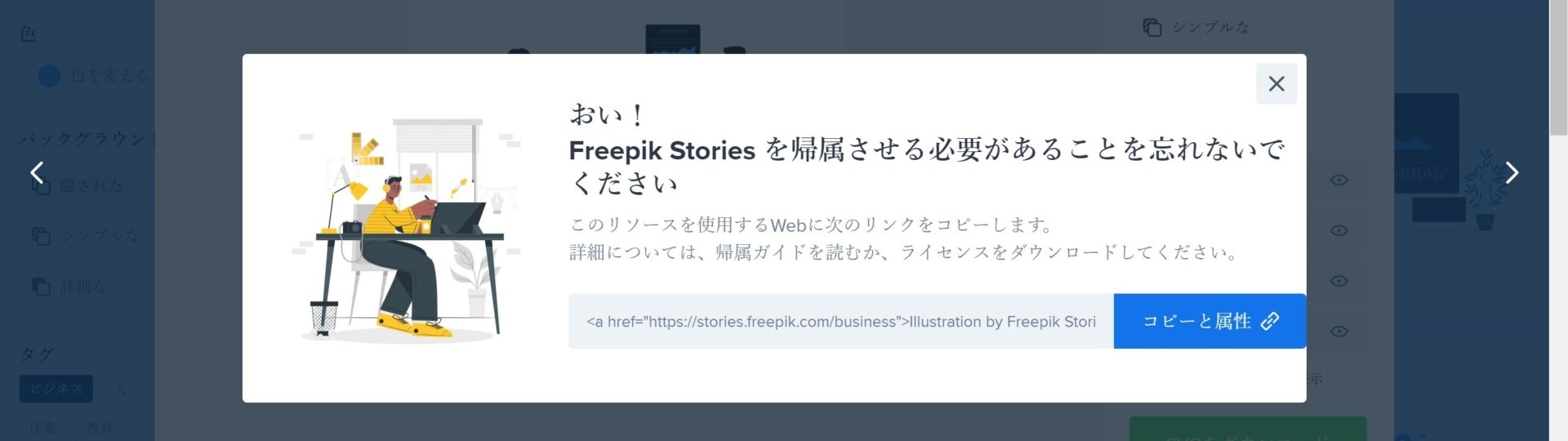 stories by freepik,使い方,stories by freepikの使い方,