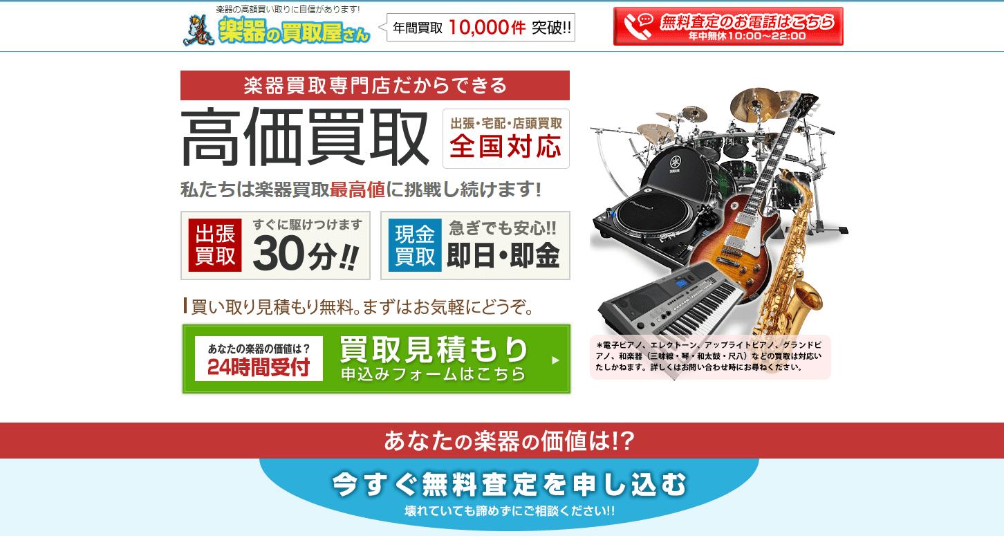 出張買取/高価買取/不用品回収/不用品/中古品/楽器買取/楽器の買取屋さん
